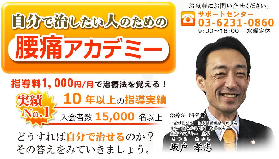どんな治療を受けても治らない患者さんが、なぜ『腰痛アカデミーを選ぶ』のか? ・入会者数 11,458 名 ・7年以上の指導実績 ・全てを公開の場で行う 答えはここにありました 実績No.1 「おかげさまで日本最大となりました」 治療法 開発者 一般社団法人 日本健康機構 理事長 東京 痛みの専門院 院長 さかと たかし 坂戸 孝志
